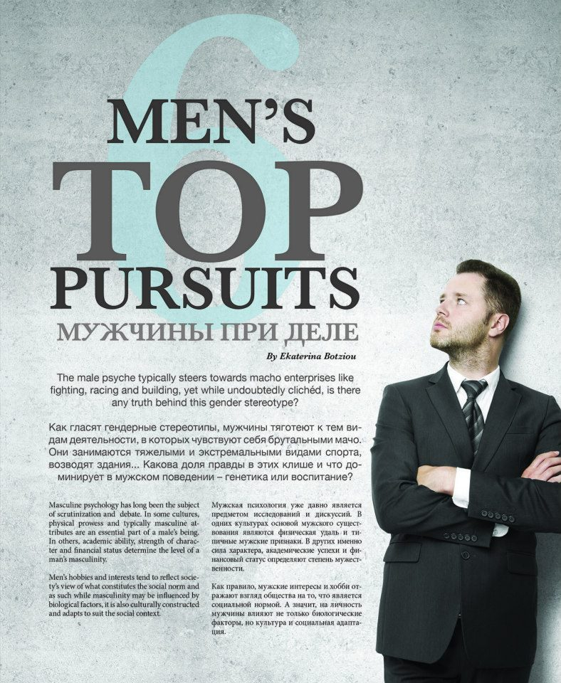 Men's Top 6 Pursuits (Rated U)