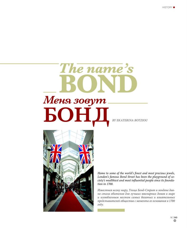 The History of Bond Street