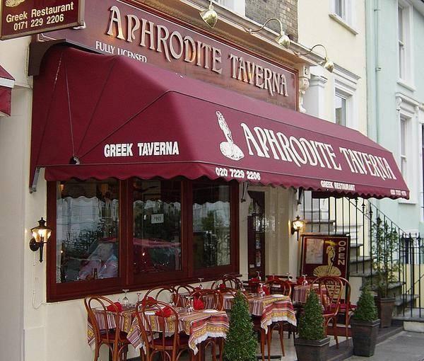 40249-aphrodite-taverna-0